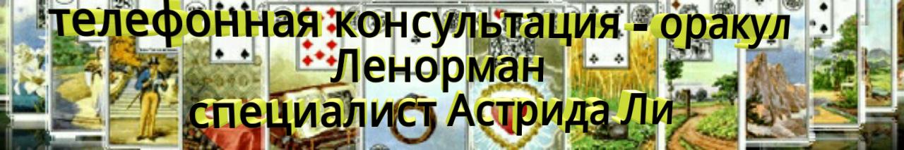 Астрида Ли - гадание