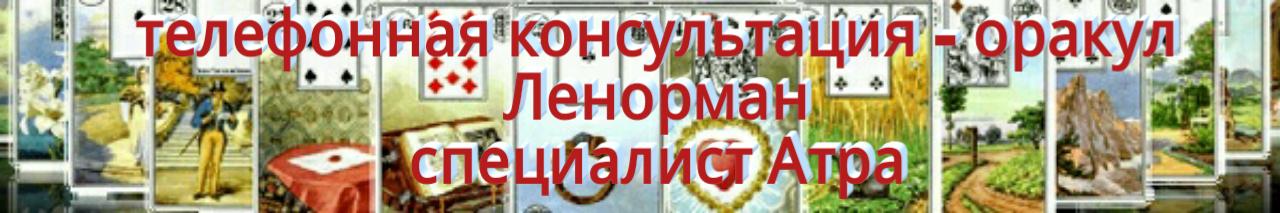 Атра - телефонеая консультаия, оракул Ленорман