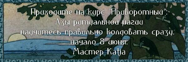 Мастер Katja