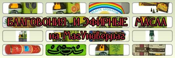 МагУнивермаг - эфирные масла и благовония