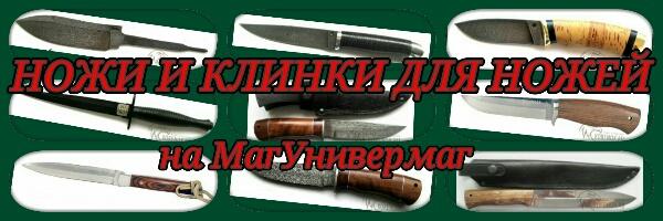 Алтаоные и ритуальные ножи, клинки